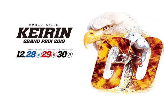 立川競輪 KEIRINグランプリ2019(GⅢ)競輪グレードレース展望