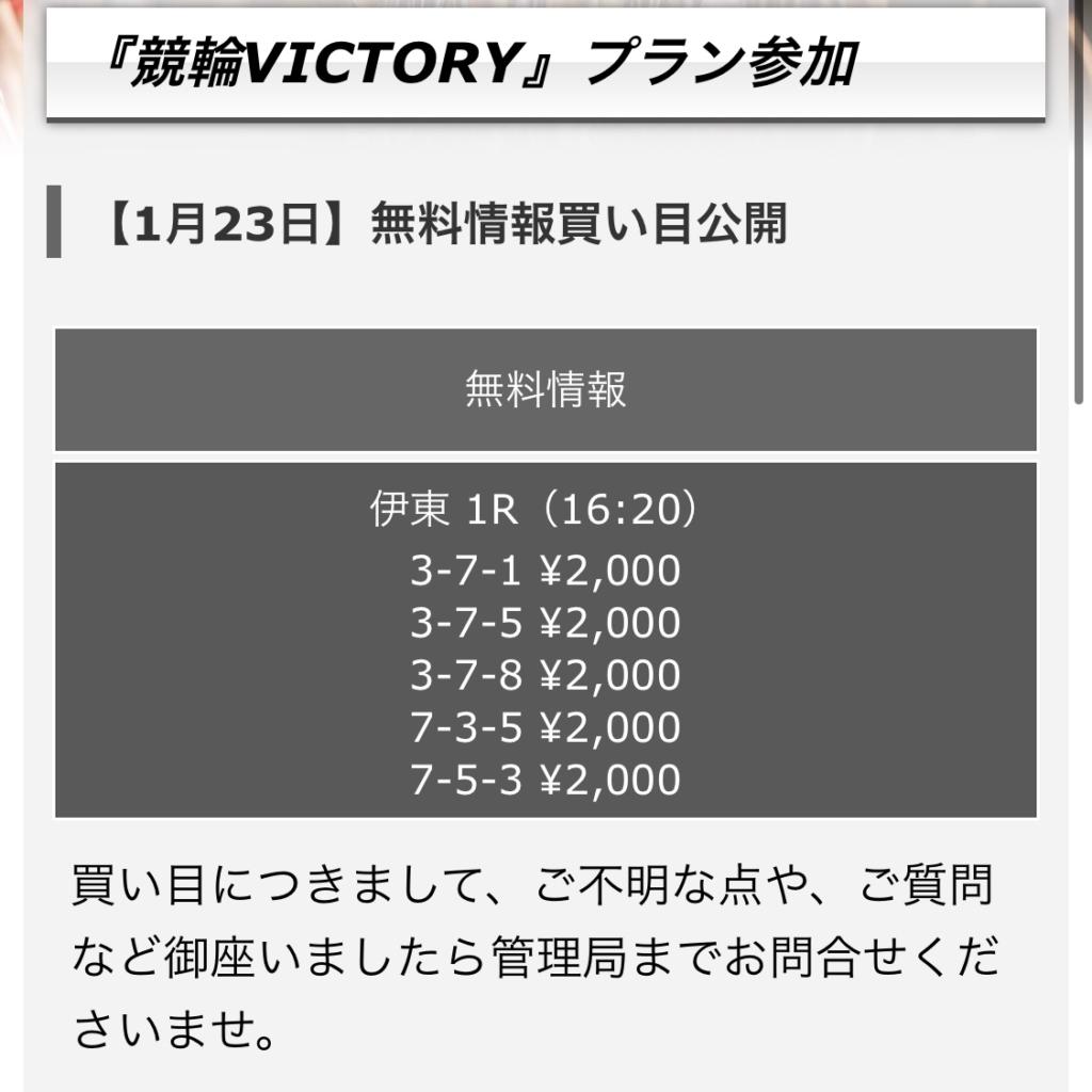 競輪VICTORY(1/23)無料予想(無料買い目)をプロの目線で検証・解説