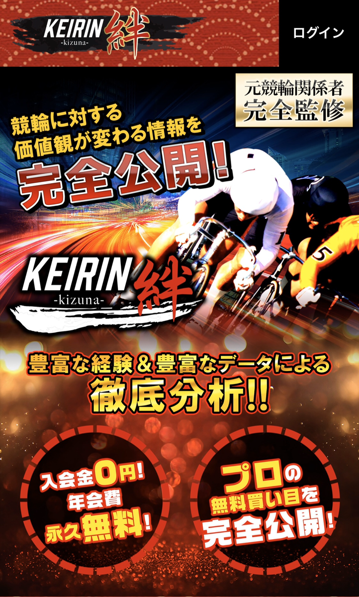 注目!当たる競輪サイト「KEIRIN絆」のプロも認める予想(買い目)