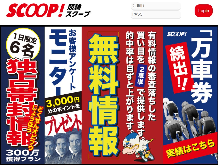 【競輪スクープ】の無料予想(無料買い目)をプロ目線でぶった斬り!