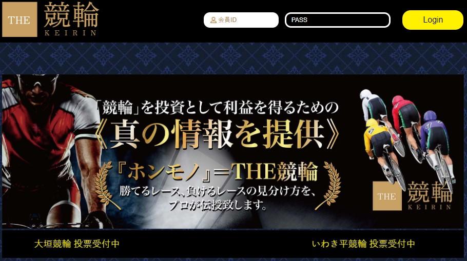【THE競輪】の無料予想(無料買い目)をプロ目線でぶった斬り!