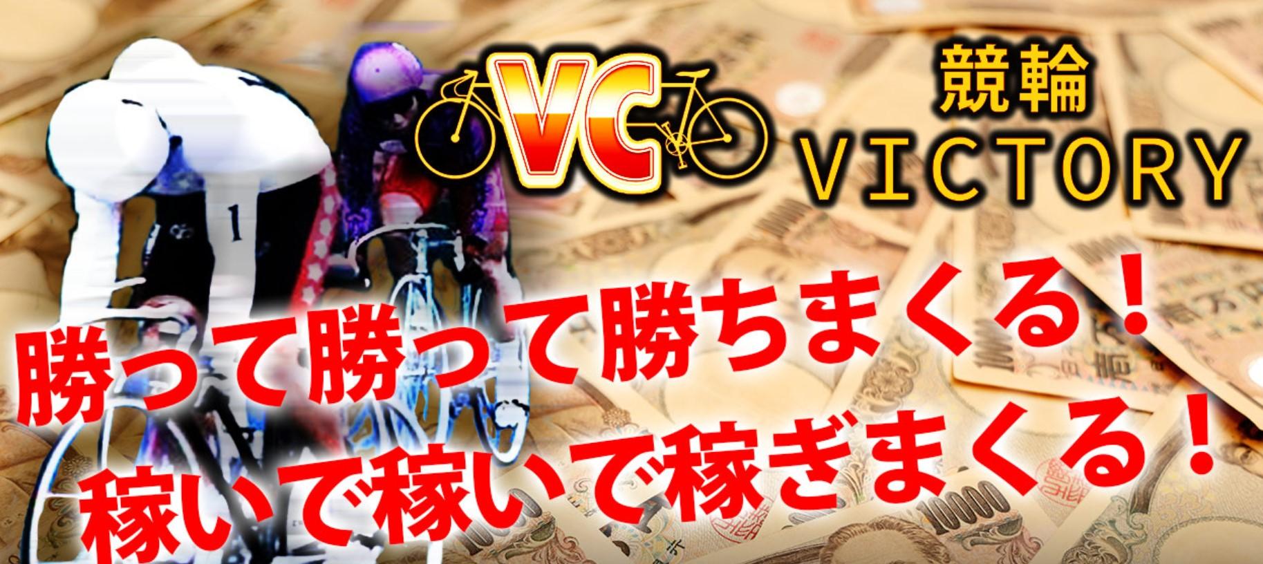 【競輪VICTORY】の無料予想(無料買い目)をプロ目線でぶった斬り!