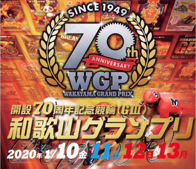 和歌山競輪 開設70周年記念開設記念 和歌山グランプリ(GⅢ)競輪グレードレース展望