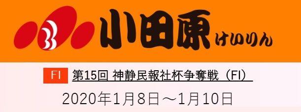 神静民報社杯争奪戦(FⅠ) 競輪レース無料予想