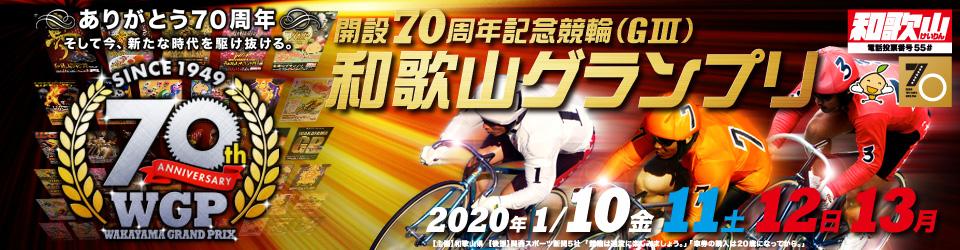 和歌山グランプリ(GⅢ) 競輪レース無料予想