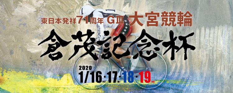 東日本発祥倉茂記念杯(GⅢ) 競輪レース無料予想