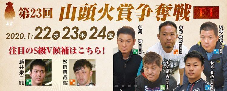 山頭火賞争奪戦(FⅠ) 競輪レース無料予想