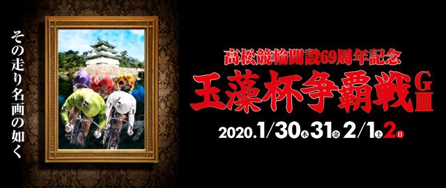 【高松競輪場】GⅢ玉藻杯争覇戦2020 無料予想