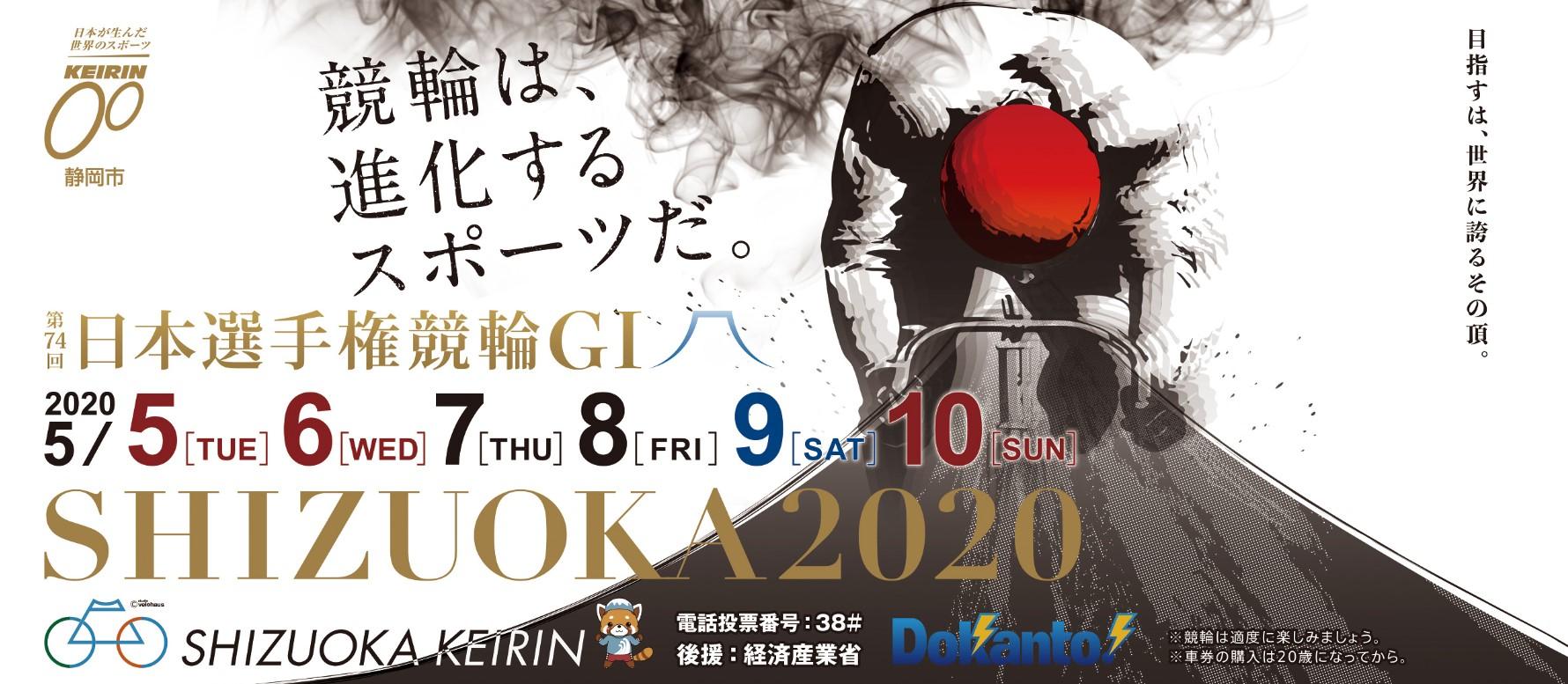静岡競輪 日本選手権競輪(GⅠ)競輪グレードレース展望