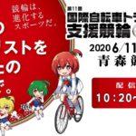 【青森競輪 予想】6/11 GⅢ国際自転車トラック競技支援競輪2020|無料予想がコレだ!