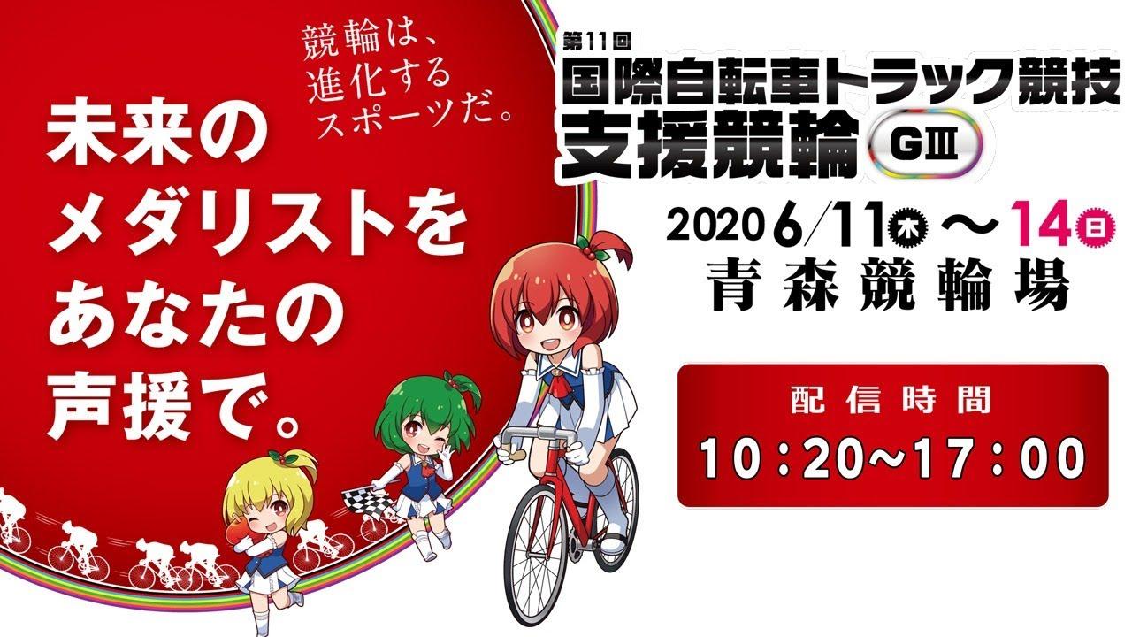 【青森競輪場】GⅢ国際自転車トラック競技支援2020 無料予想