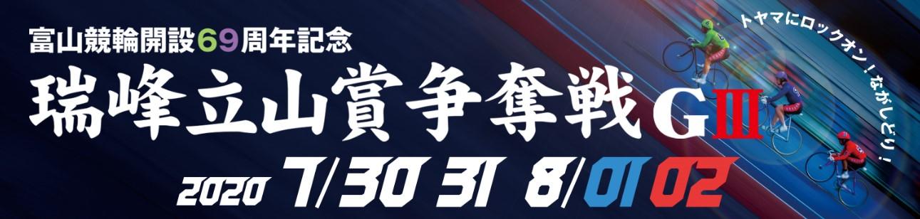 富山競輪 瑞峰立山賞争奪戦(G3)競輪グレードレース展望