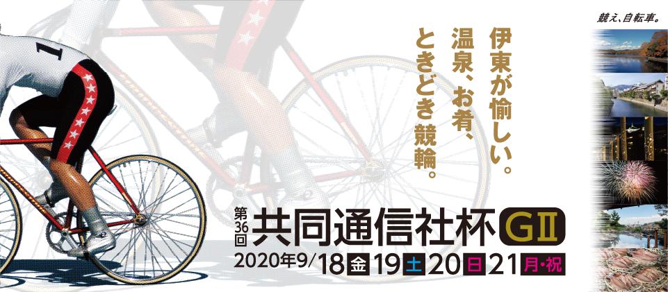 伊東温泉競輪 共同通信社杯(G2)競輪グレードレース展望