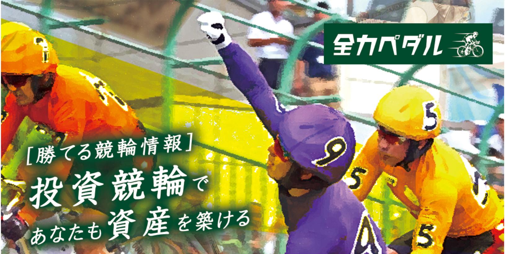 【全力ペダル】の無料予想(無料買い目)をプロ目線でぶった斬り!