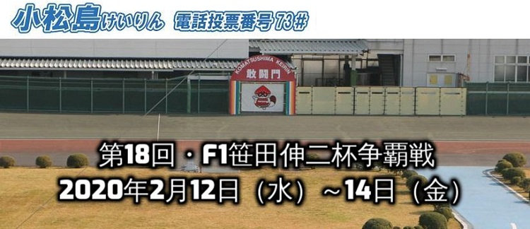 【小松島競輪場】FⅠ第18回笹田伸二杯争覇戦2020 無料予想