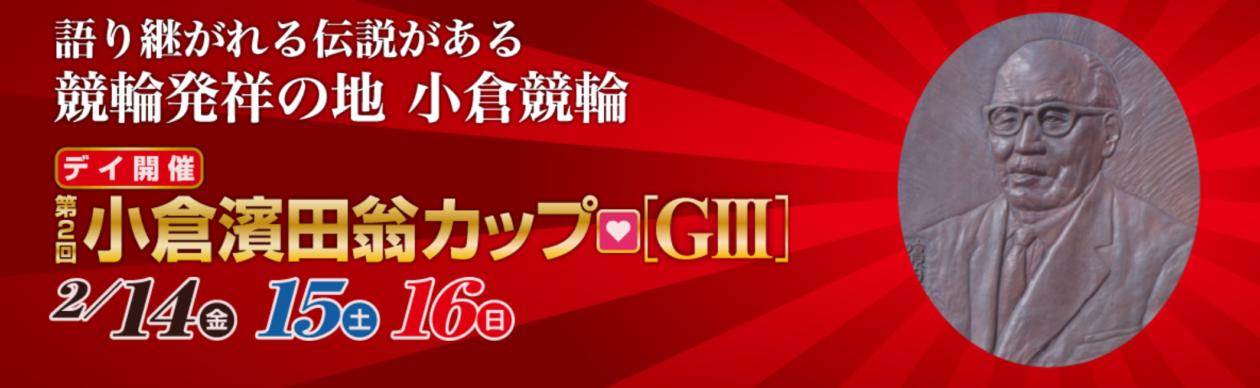 【小倉競輪場】GⅢ第2回小倉濱田翁カップ2020 無料予想