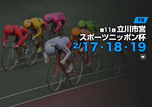 【立川競輪場】FⅡ第11回前節立川市営スポーツニッポン杯2020 無料予想