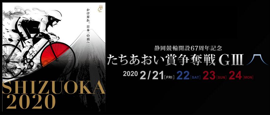 【静岡競輪場】GⅢたちあおい賞争奪戦2020 無料予想