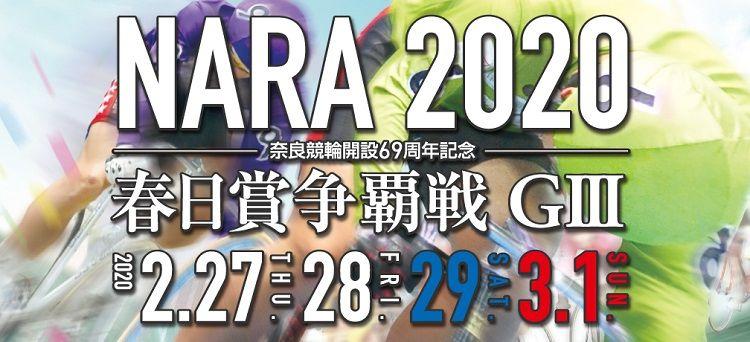 【奈良競輪場】GⅢ春日賞争覇戦2020 無料予想