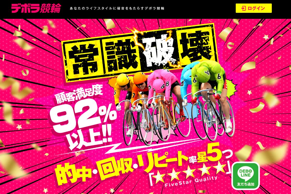 【デボラ競輪】の無料予想(無料買い目)をプロ目線でぶった斬り!
