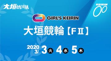 【大垣競輪場】FⅡ大垣記念2020 無料予想