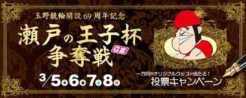 【玉野競輪場】GⅢ瀬戸の王子杯争奪戦2020 無料予想