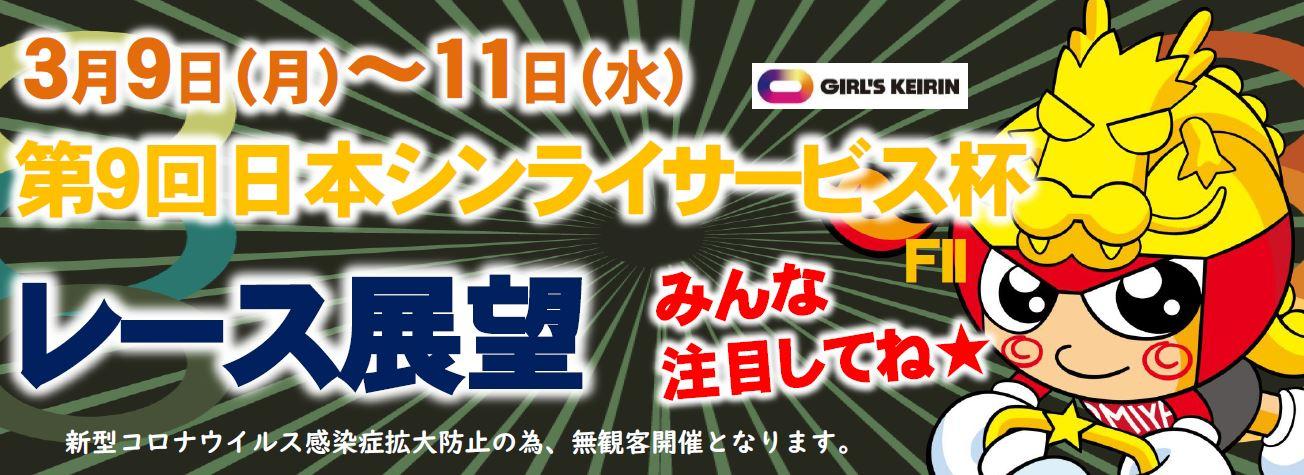 【大宮競輪場】FⅡ日本シンライサービス杯2020 無料予想