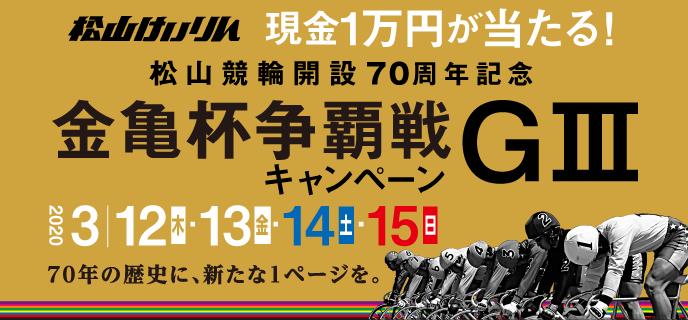 【松山競輪場】GⅢ金亀杯争覇戦2020 無料予想