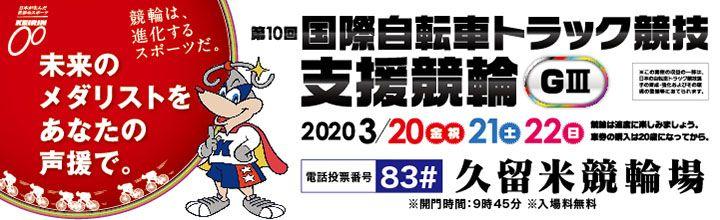 【久留米競輪場】GⅢ国際自転車トラック競技支援2020 無料予想