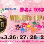 【福井競輪 予想】3/29 GⅡウィナーズカップ2020|無料予想がコレだ!