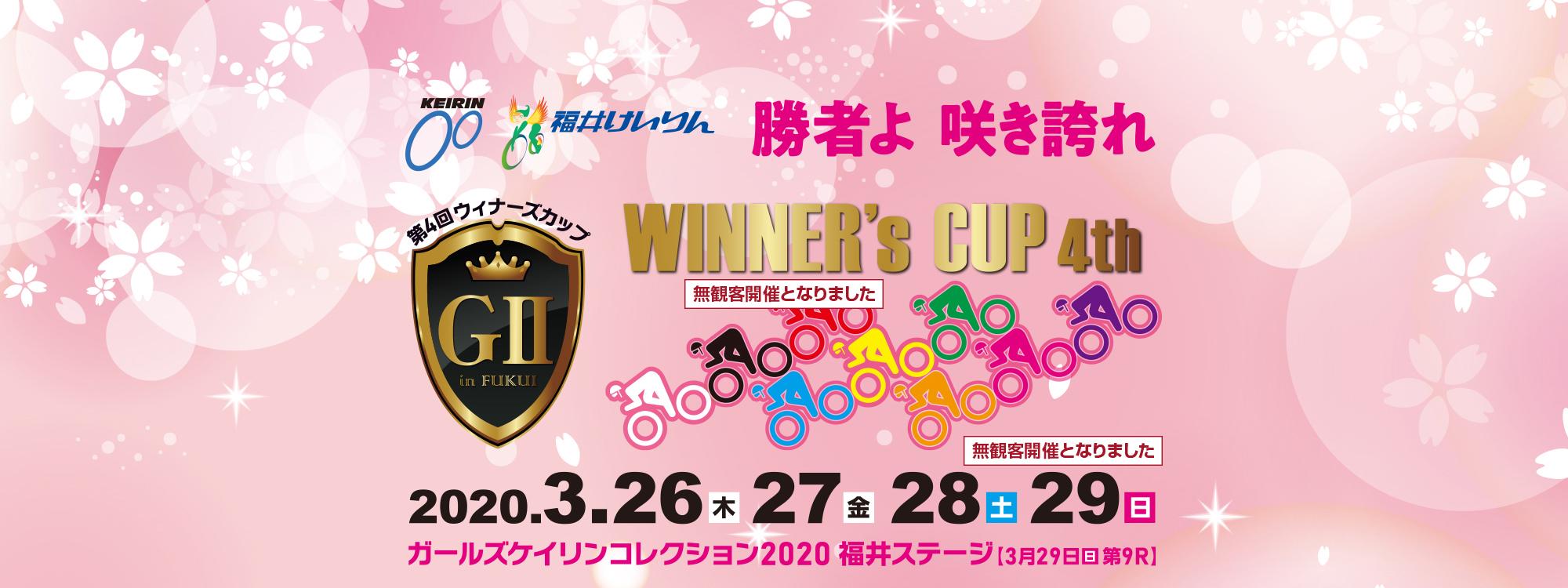 【福井競輪場】GⅡウィナーズカップ2020 無料予想