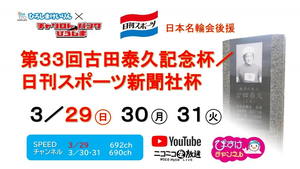 【広島競輪 予想】3/31 FⅠ第33回古田泰久記念杯2020|無料予想がコレだ!