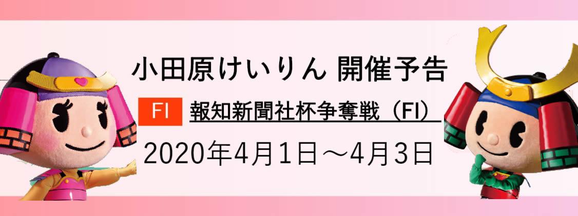 【小田原競輪場】FⅠ報知新聞社杯争奪戦2020 無料予想