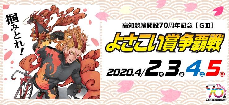 【高知競輪場】GⅢよさこい賞争覇戦2020 無料予想