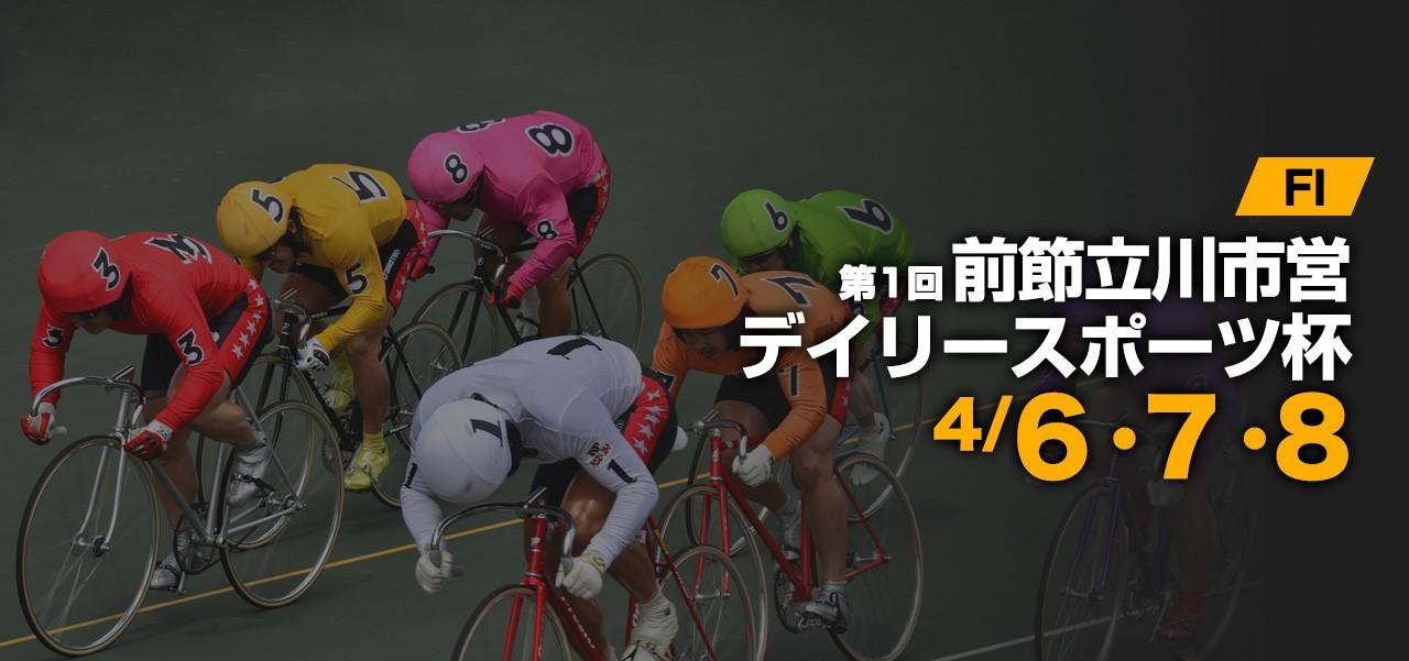 【立川競輪場】FⅠ第1回前節立川市営デイリースポーツ杯2020 無料予想