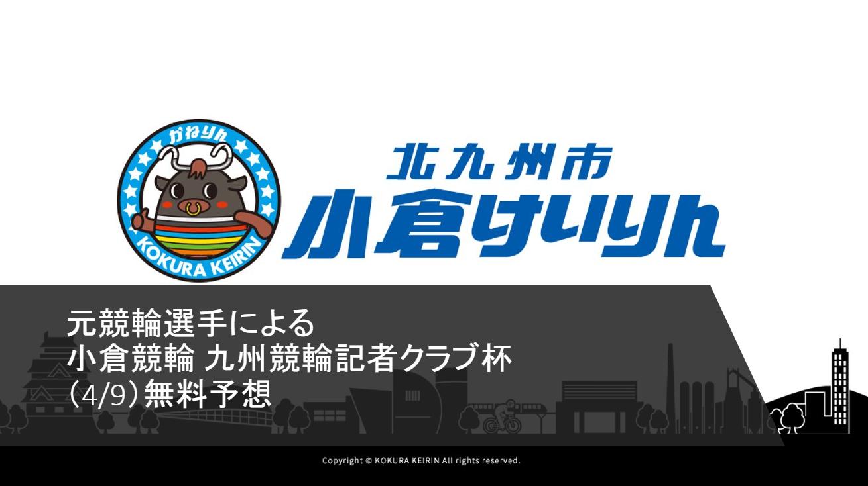 【小倉競輪場】FⅠ九州競輪記者クラブ杯2020 無料予想