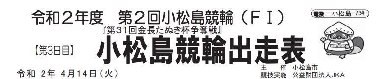 【小松島競輪場】FⅠ第31回金長たぬき杯争奪戦2020 無料予想