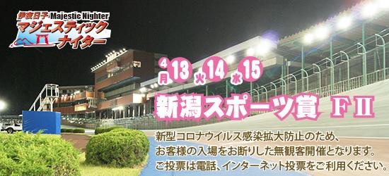 【弥彦競輪場】 FⅡ新潟スポーツ賞2020 無料予想