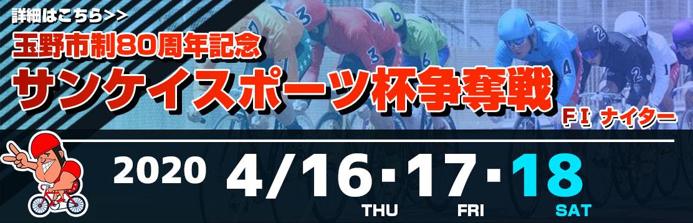 【玉野競輪場】FⅠサンケイスポーツ杯争奪戦2020 無料予想