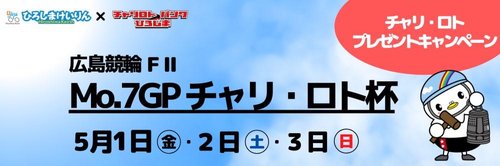 【広島競輪場】 FⅡMo.7GPチャリ・ロト杯2020 無料予想