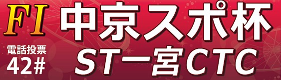 【名古屋競輪場】FⅠ中京スポ杯ST一宮CTC2020 無料予想
