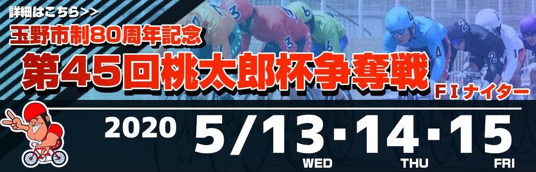 【玉野競輪場】FⅠ第45回桃太郎杯争奪戦2020 無料予想