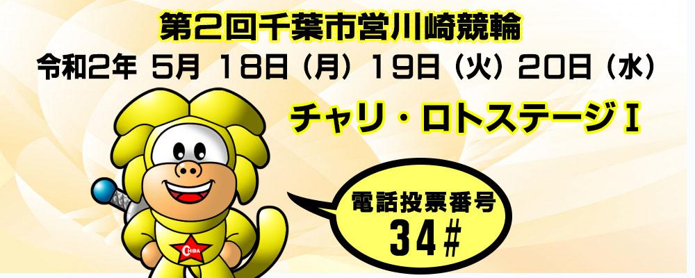 【川崎競輪場】FⅠチャリロトステージI2020 無料予想