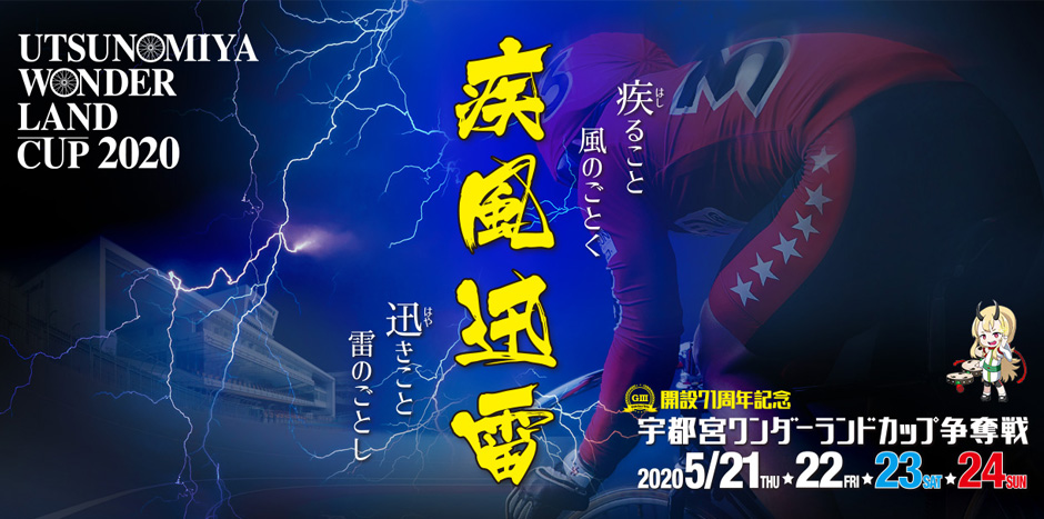 【宇都宮競輪場】GⅢワンダーランドカップ2020 無料予想