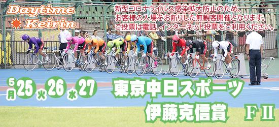 【弥彦競輪場】 FⅡ東京中日スポーツ・伊藤克信賞2020 無料予想