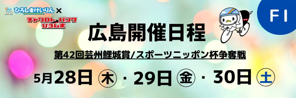 【広島競輪場】FⅠ第42回芸州鯉城賞/スポニチ杯2020 無料予想