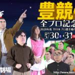 【豊橋競輪 予想】5/30 FⅡ全プロ記念競輪2020|無料予想がコレだ!