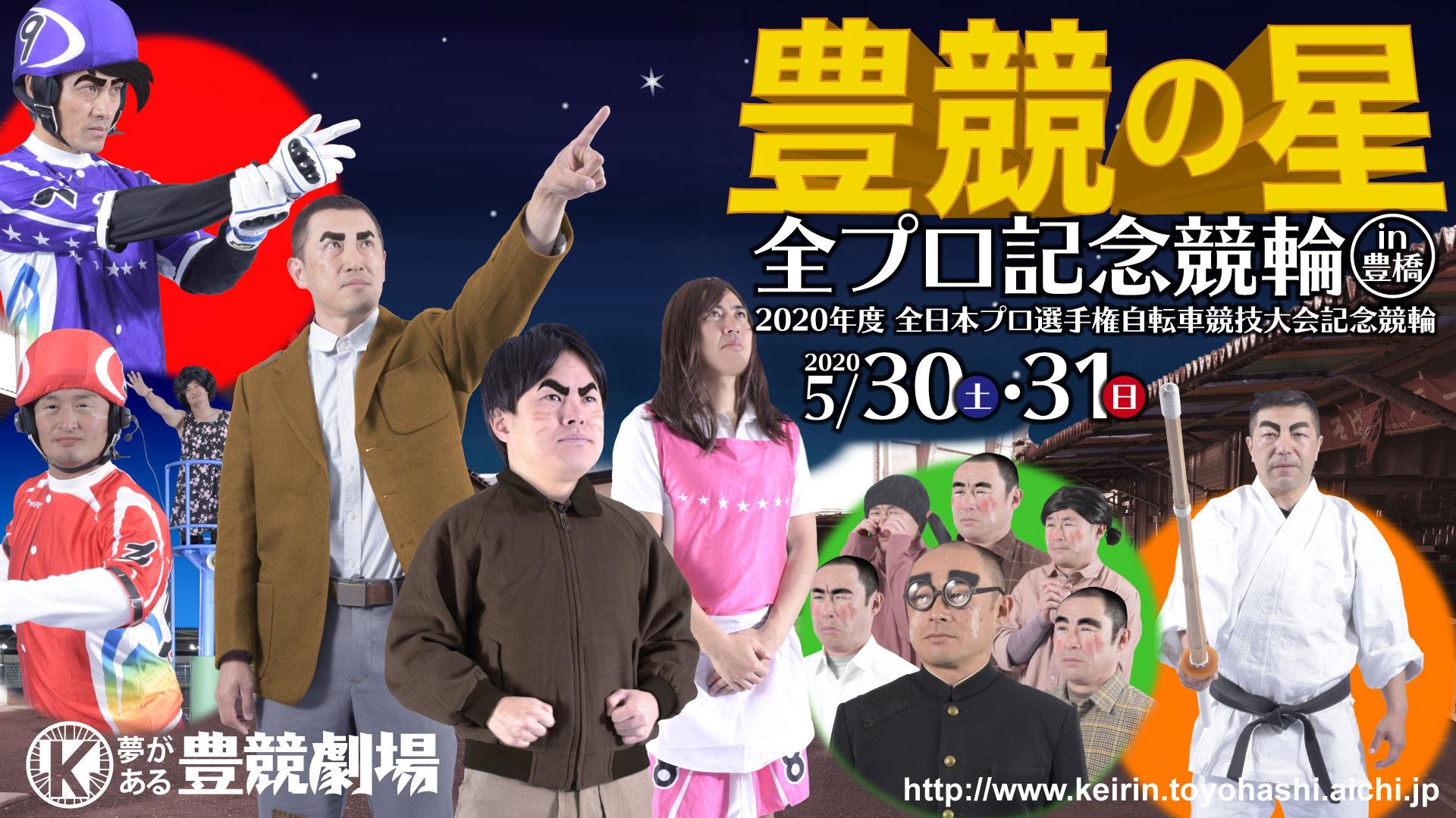 【豊橋競輪場】FⅡ全プロ記念競輪2020 無料予想