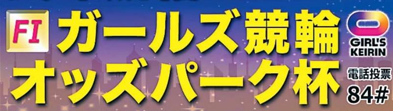 【武雄競輪場】FⅠガールズケイリン/オッズパーク杯2020 無料予想
