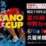【久留米競輪 予想】6/6 GⅢ中野カップレース2020|無料予想がコレだ!